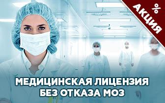 акция - медицинская лицензия в киеве