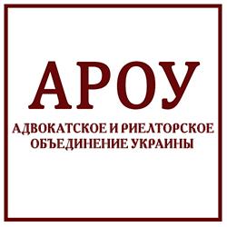 Юридические услуги в Киеве. Услуги юриста. Юридическая компания АРОУ