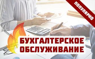бухгалтерское обслуживание флп ооо, услуги бухгалтера киев, услуги аудитора