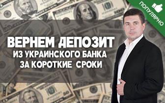 Помощь по возврату депозитов из украинских банков