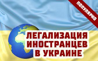легализация иностранца в украине киев