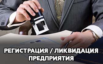 ликвидация и регистрация фирмы в киеве