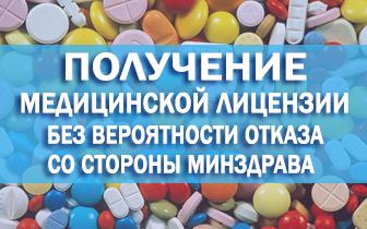 Получение медицинской лицензии без вероятности отказа со стороны Мнздрава