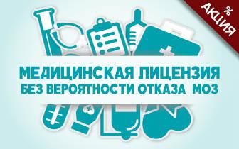 Получить медицинскую лицензию, лицензию на мед практику Украина, Киев