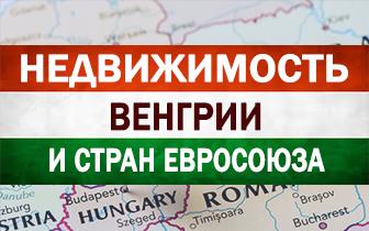Недвижимость в Венгрии и странах Евросоюза