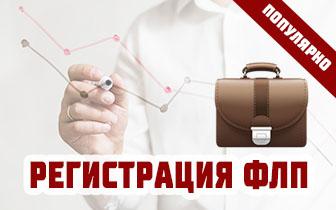 регистрация флп ооо ао украина киев