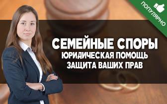 Семейные споры, семейный адвокат, развод, раздел имущества, адвокат по семейным делам