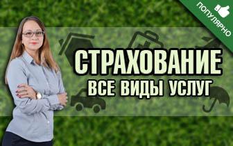 Страховка Киев Украина цены