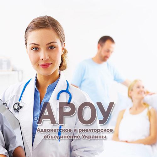 Как получить медицинскую лицензию