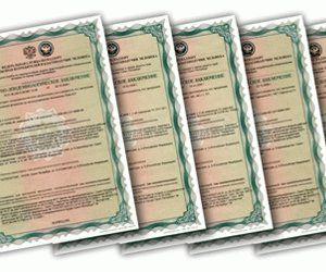 Получения сертификата соответствия