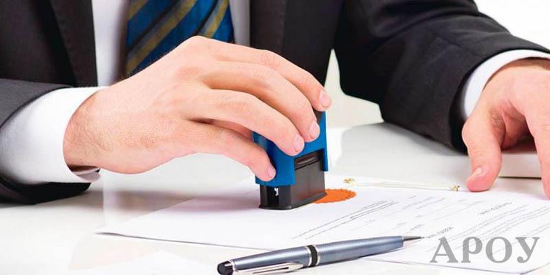 Нотариальное заверение подлинности подписи на документах с установлением личности подписавшего документы.