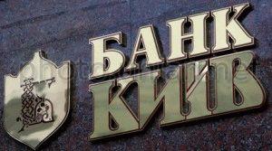 Юридическая помощь в спорах с Банком Киев