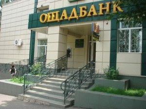 Ощадбанк: юридическое сопровождение споров с банком