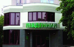 """Разрешение кредитных и депозитных споров с Банком """"Південний"""""""