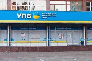 Защита интересов клиентов Украинского профессионального банка