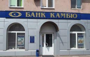 Споры с Банком Камбио: юридическое сопровождение