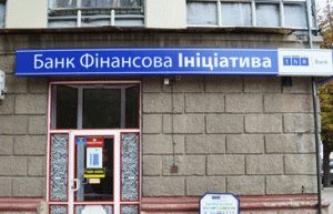 Защита интересов вкладчиков и заемщиков Банка Финансовая Инициатива.
