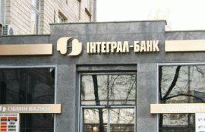 Юридическое сопровождение споров с Интеграл – банком