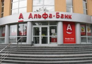 споры с Альфа Банком
