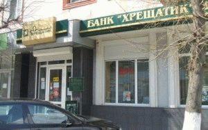 Юридическая помощь в решении споров с Банком Хрещатик.
