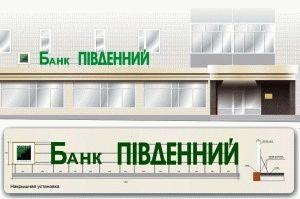 Разрешение кредитных и депозитных споров с Банком Пивденний для жителей Крыма и Восточной Украины