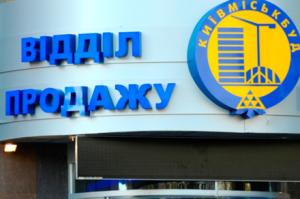 Анализ рисков покупки недвижимости в «Киевгорстрой»