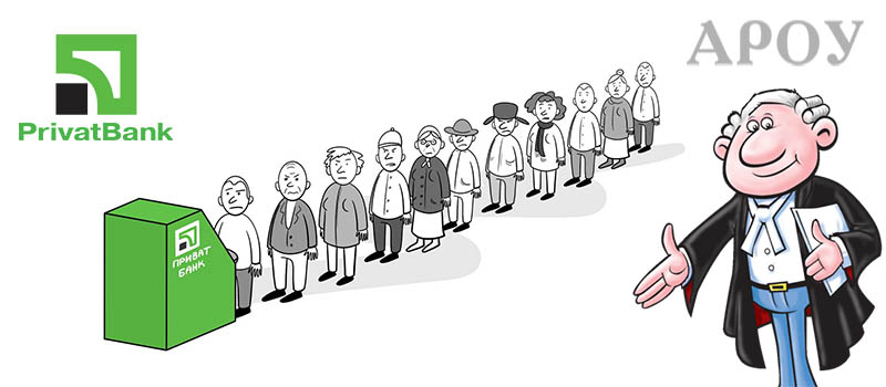 Юридическая помощь в спорах с ПриватБанк