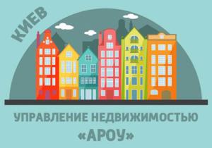 управление недвижимостью в киеве