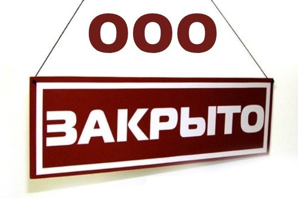 Ликвидация ООО likvidacija-ooo