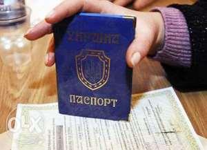 Снятие с регистрации Киев