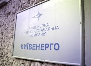 КиевЕнерго