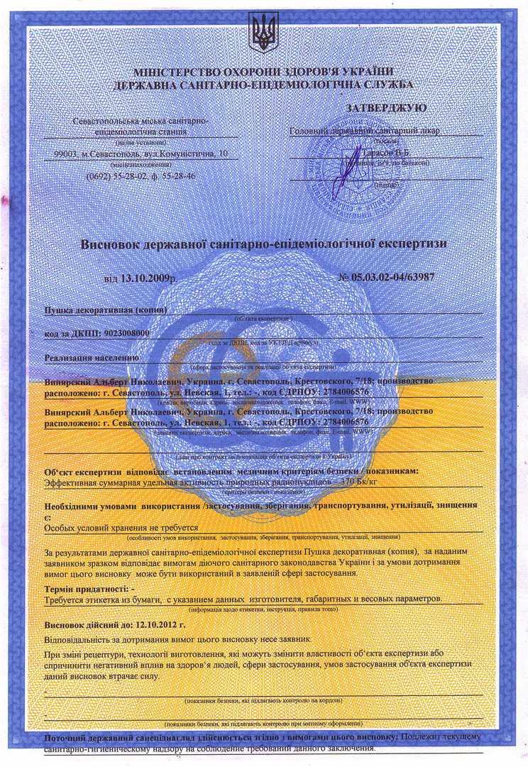 СЭС в Украине