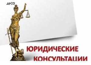 17144852-sayt-yuridicheskaya-konsultaciya