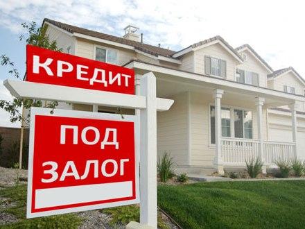 Кредит любые цели залог недвижимости взять ли шубу в кредит