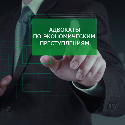 защита адвоката по экономическим преступлениям в Киеве