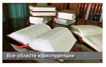 Все области юриспруденции - граФИКА Чехия