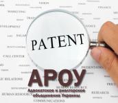 Споры по патентам и товарным знакам, защита юристов