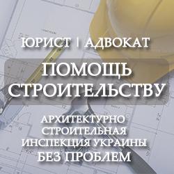 Помощь строительству с Архитектурно-строительной инспекцией Украины