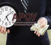 Оформление заявления на возмещение кредиторской задолженности в банковскую структуру