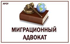 migration-advokat
