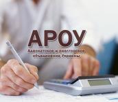 Юридична допомога при заповненні податкових декларацій річних та квартальних, консультації для бізнесменів, державних службовців з питань подання звітних та підтверджуючих документів