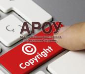 Адвокатские запросы по защите интеллектуальной собственности в международные организации