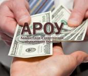 Взыскание задолженностей и исполнение судебных решений