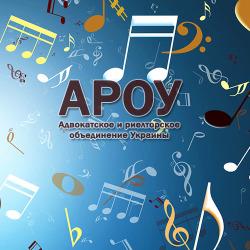 advokatskaya-zashhita-pri-narushenii-avtorskih-prav-na-muzyku-i-teksty-pesen-avtorov-i-soavtorov