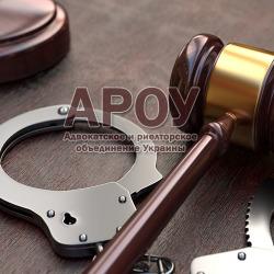 pomoshh-advokata-po-ugolovnym-delam-proizvodstvah-v-gorode-kieve