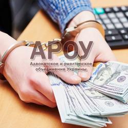 Адвокатская помощь в уголовных производствах относительно неправомерной выгоды должностным лицом