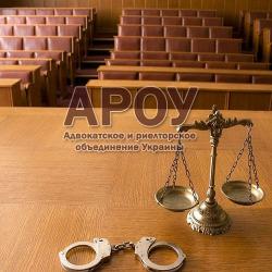 Услуги адвоката – условно-досрочное освобождение от отбывания наказания
