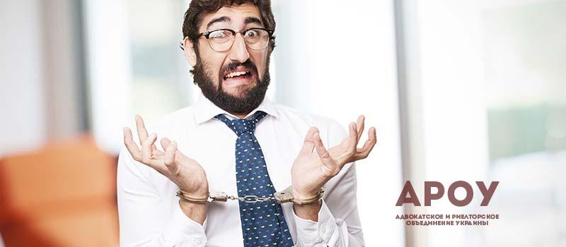 адвокат по коррупционным делам, коррупционный адвокат, адвокат по коррупции