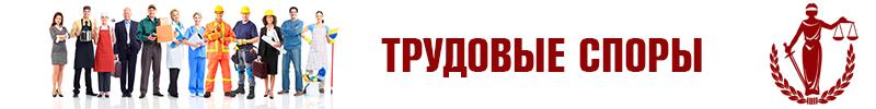 трудовые споры адвокат киев