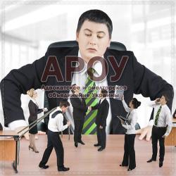 Как вести себя когда вынуждают уволиться